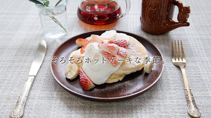 天然木のホットケーキ皿