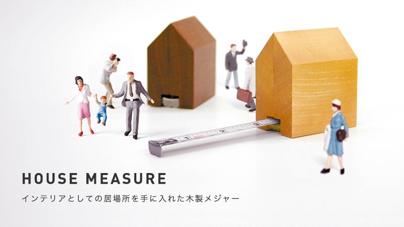 家の形の木製メジャー HOUSE MEASURE