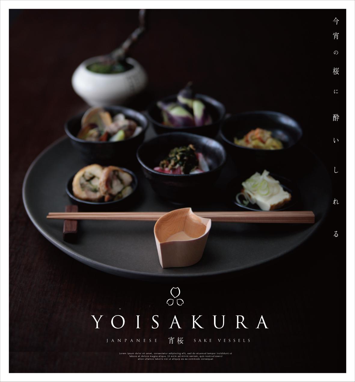 YOISAKURA-宵桜-